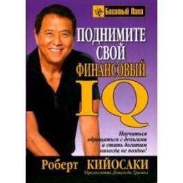 """""""Поднимите свой финансовый IQ"""" Роберт Кийосаки"""