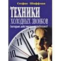 """""""Техника холодных звонков"""" Стефан Шиффман"""