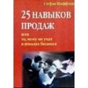 """25 навыков продаж"" Стефан Шиффман"