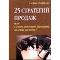 """25 стратегий продаж"" Стефан Шиффман"