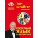 """""""Секретный язык привлечения"""" Том Шрайтер"""