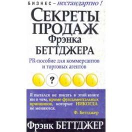 """""""Секреты продаж Фрэнка Беттджера"""" Фрэнк Бэттджер"""