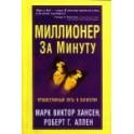 """Миллионер за минуту"" Марк Виктор Хансен и Роберт Аллен"