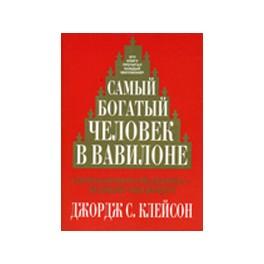 """""""Самый богатый человек в Вавилоне"""" Джордж Клейсон"""