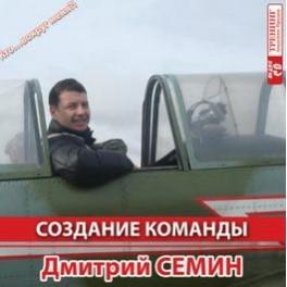 """Создание команды"" Дмитрий Семин (DVD)"