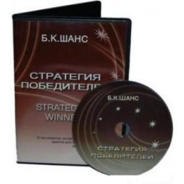 """""""Стратегия победителей"""" (рекрутинговый диск)"""