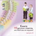 Альманах Молодежного Движения №4 (Книга не детских советов)
