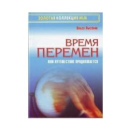 """""""Время перемен или путешествие продолжается"""" Лысенко Ольга"""