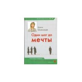 """""""Один шаг до мечты"""" Ирина Осинская"""