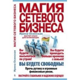 """""""Магия сетевого бизнеса"""" Ирина Осинская"""