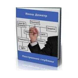 """""""Построение Глубины"""" Янош Деметр"""