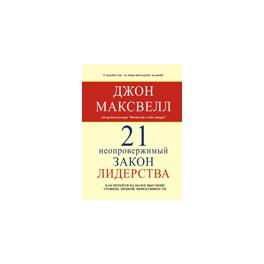 """""""21 неопровержимый закон лидерства"""" Джон Максвелл"""