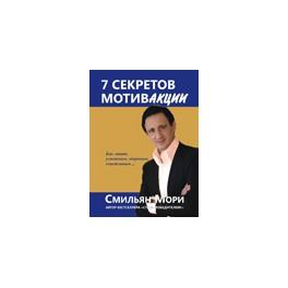 """7 секретов мотивАкции"" Смильян Мори"