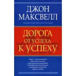 """""""Дорога от успеха к успеху"""" Джон Максвелл"""