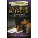 """""""Заговор богатых"""" Роберт Кийосаки"""