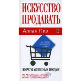 """""""Искусство продавать"""" Аллан Пиз"""