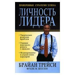 """""""Личность лидера"""" Брайан Трейси (мягкая обложка)"""
