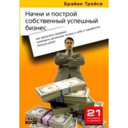 """""""Начни и построй собственный успешный бизнес"""" Брайан Трейси"""