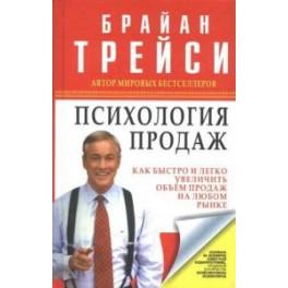 """Психология продаж"" Брайан Трейси"