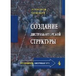"""Создание дистрибьюторской структуры"" Синамати Александр"