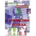 """""""Стратегии успеха"""" Джон Максвелл и Джим Дорнан"""