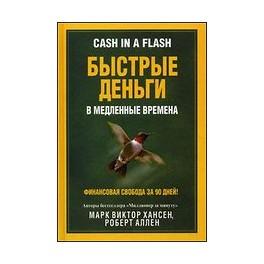 """""""Быстрые деньги в медленные времена"""" Марк Виктор Хансен, Роберт Аллен"""