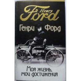 """Моя жизнь, мои достижения"" Генри Форд"