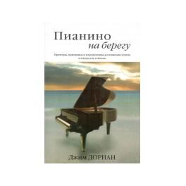 """Пианино на берегу"" Джим Дорнен"