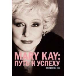 """MARYKAY: путь к успеху"" Эш Мэри Кей"