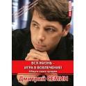 """""""Искусство продаж"""" Дмитрий Семин (DVD)"""