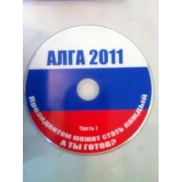 """""""Алга 2011"""" ( 2 DVD)"""