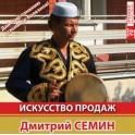 """Искусство продаж"" Дмитрий Семин (CD)"