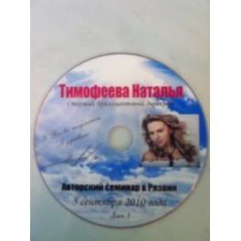 """""""Авторская школа"""" Тимофеева Наталья (2 DVD)"""