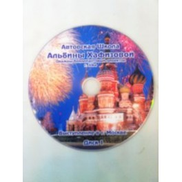 """""""Авторская школа"""" Альбина Хафизова ( 2 DVD)"""