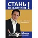 """""""Стань победителем!"""" Смильян Мори"""
