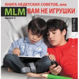 Альманах МДО - выпуск №5 (Книга недетских советов)