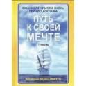 """""""Путь к своей мечте"""" Валерий Максимчук"""