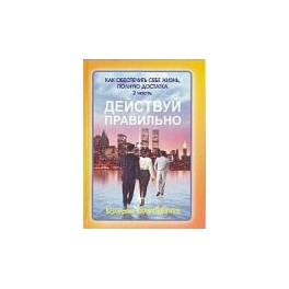 """""""Действуй правильно"""" Валерий Максимчук"""