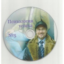 """""""Психология успеха №5"""" Сергей Рачковский (DVD)"""