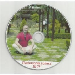 """""""Психология успеха №7"""" Сергей Рачковский (DVD)"""