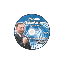 """""""Холодные контакты. Продвинутые техники"""" Руслан Планджиев (1 DVD)"""