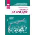 """""""Семинар за три дня"""" Валентин Ковалев"""