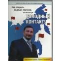 """""""Как открыть новый регион, используя холодный контакт"""" Руслан Планджиев (2 DVD)"""