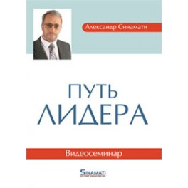 """""""Путь лидера"""" Александр Синамати Видеосеминар (DVD)"""