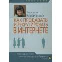 """""""Как продавать и рекрутировать в Интернете"""" Екатерина Бокитько"""