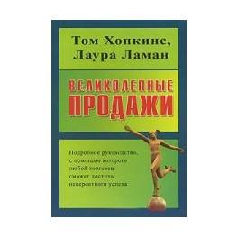 """""""Великолепные продажи: подробное руководство"""" Том Хопкинс"""