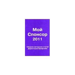 """""""Мой спонсор 2011""""  сборник статей"""