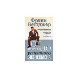 """От неудачника до успешного бизнесмена"" Фрэнк Беттджер"