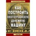 """""""Как построить многоуровневый денежный механизм"""" Рэнди Гейдж"""