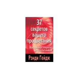 """""""37 секретов вашего процветания. Раскрывая секреты благосостояния"""" Рэнди Гейдж"""